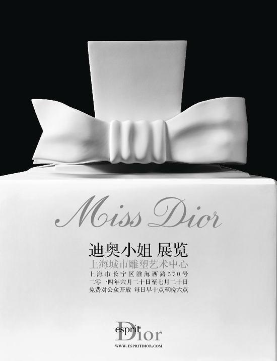 """上海举行Miss Dior迪奥小姐展览 每天抽时现场举办""""儿童工坊"""""""