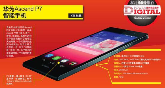 全面解析华为Ascend P7智能手机