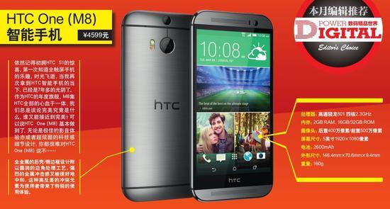 全面解析HTC M8智能手机