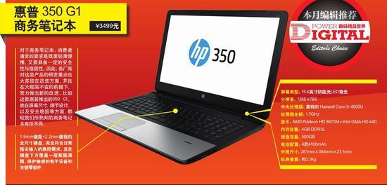 全面解析惠普350 G1商务2笔记本