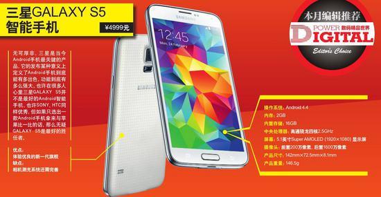三星GALAXY S5——从细节认识全新旗舰手机