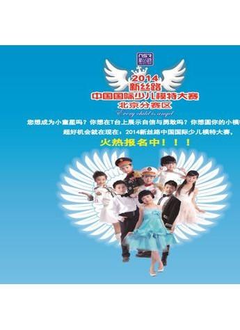 2014 新丝路中国国际少儿模特大赛   北京赛区盛大启动
