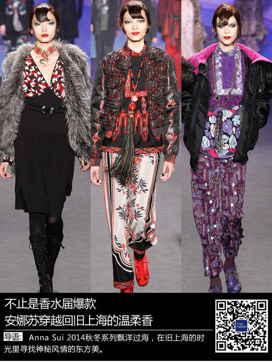Anna Sui推出2014秋冬女装系列 飘洋过海驻停在旧上海的温柔梦