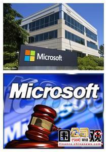 微软再遭反垄断检查 工商局指出国内反垄企业都要调查