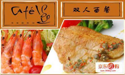 BOSS食尚美食推薦:深海鱈魚扒大蝦