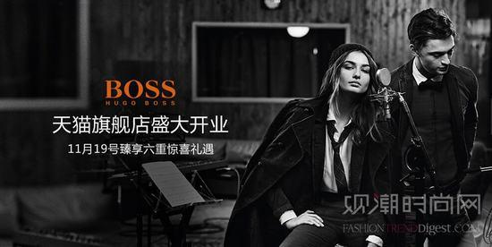從零售店到電子商務 HUGO BOSS天貓旗艦店盛大開業
