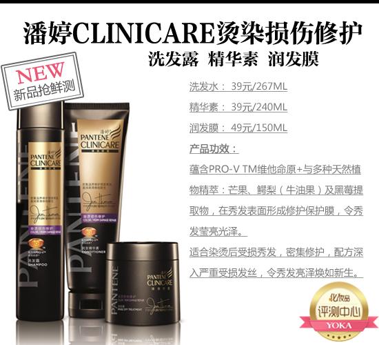 解决头发干枯毛躁 潘婷CLINICARE烫染损伤修护系列