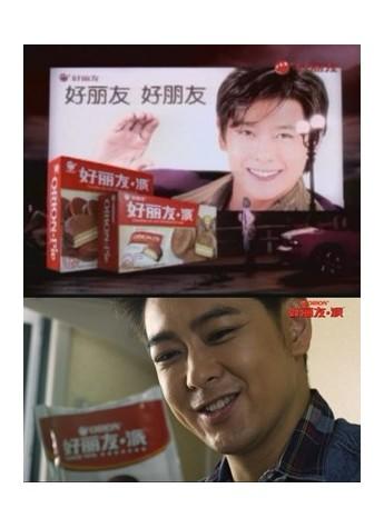 好丽友•派与林志颖新广告 引网友围观