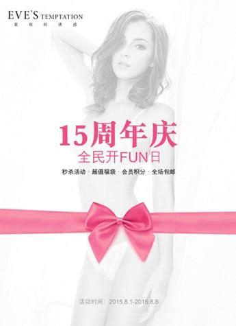 引领蕾丝新主义,夏娃的诱惑15年周年庆「全民开FUN日」