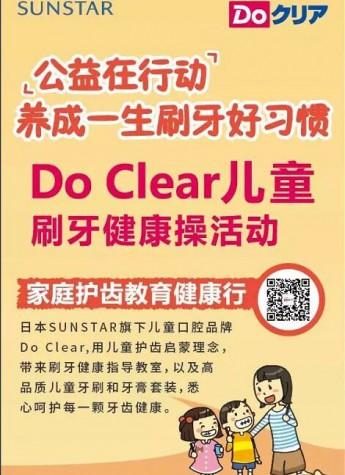 Do Clear公益在行动,养成一生刷牙好习惯!