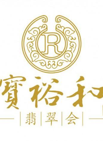 宝怡和品牌升级更名为宝裕和翡翠会