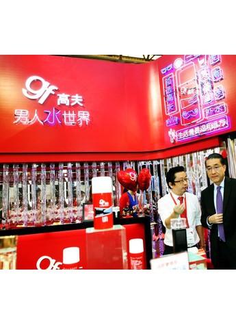 欢迎进入高夫男人水世界——高夫耀目亮相第21届中国美容博览会