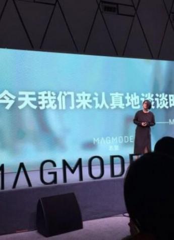 """MAGMODE名堂中国第一家""""立体杂志""""概念店店铺在京正式开业"""