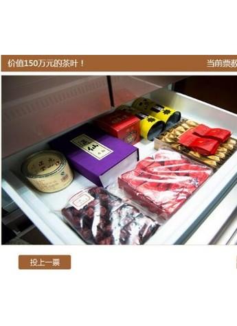 海尔冰箱里的中国现150万天价茶
