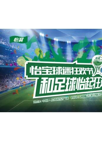 世界最大瓶蓋足球震撼亮相,怡寶打造歐洲杯巔峰體驗