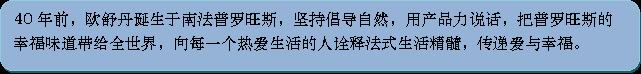 欧舒丹×薛之谦 快乐真实,简单点