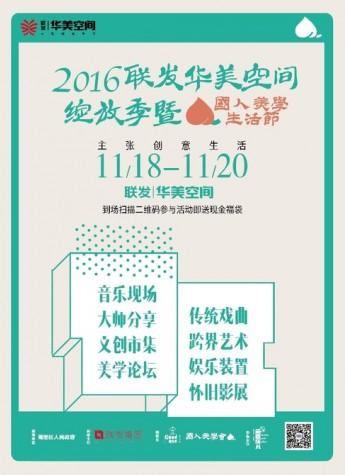 2016厦门联发华美空间绽放季暨国人美学生活节启幕
