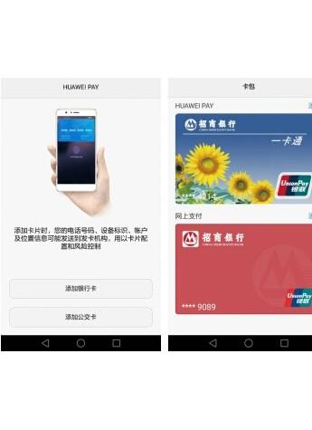 华为Mate 9重磅亮相,Huawei Pay引领移动支付新体验