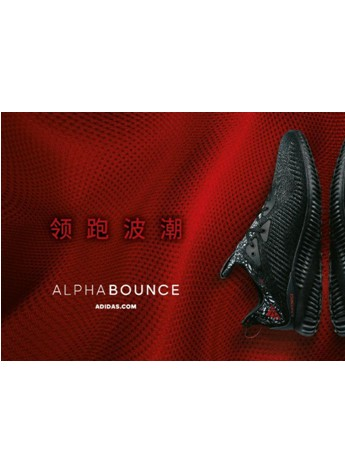 阿迪达斯推出跃动跑鞋AlphaBOUNCE新年特别款