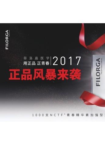 """""""用正品,正青春"""" 2017菲洛嘉医学正品风暴来袭"""