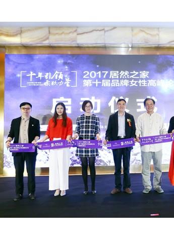 2017品牌女性高峰论坛于首个品牌日发布