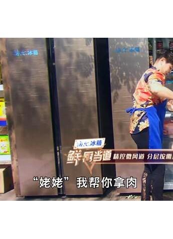 《鲜厨当道》:海尔唯一5:5家庭食材新鲜超市开张