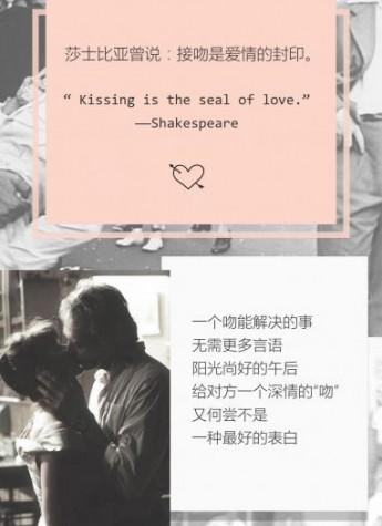 """华泰节庆丨世界接吻日,像双宋CP一样""""吻吻""""的幸福"""