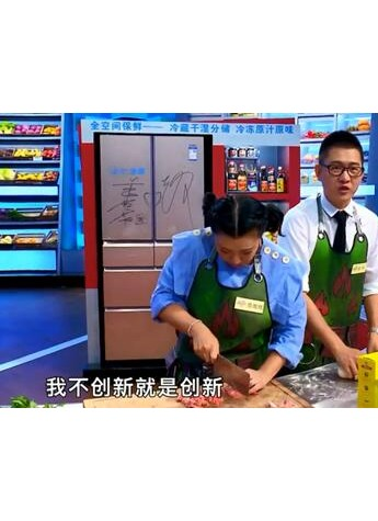 《鲜厨当道》国际名厨力推海尔冰箱3倍冷冻保鲜