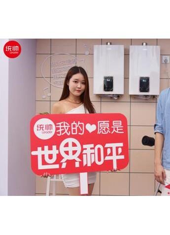 统帅咖乐热水器助阵薛之谦演唱会交互粉丝节能需求