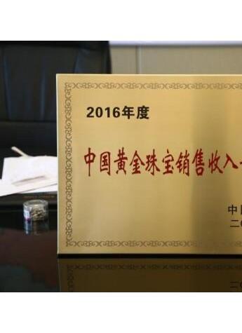 """金一文化荣膺""""2016年度中国黄金珠宝销售收入十大企业"""""""