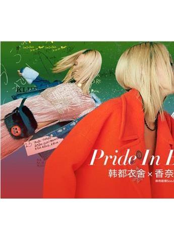 韩都衣舍X香奈儿御用超模款掀起抢购风潮 上线两天获粉丝疯狂青睐