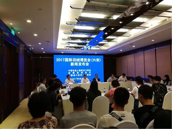 2017国际羽绒博览会将在安徽六安召开
