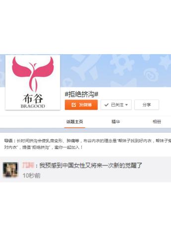 """宣战事业线感动1000万中国女生 """"拒绝挤沟""""成内衣新时尚"""
