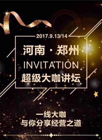 中国婚庆行业职业(新思路)发展高峰论坛在河南郑州拉开帷幕!