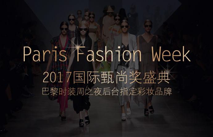 瓷妆即将邂逅巴黎时装周 诠释时尚东方美