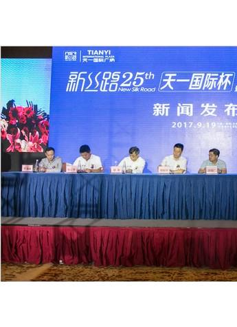 第25届新丝路中国模特大赛贵州赛区盛大起航