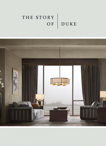 Tao整体家居:Duke,带着自然之气的温柔力量