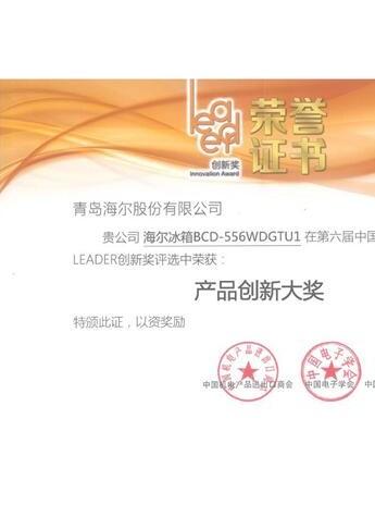 电博会:海尔首创全空间保鲜冰箱获Leader创新大奖