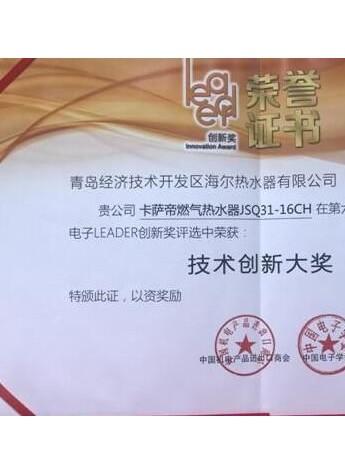 卡萨帝晶典传奇CH热水器斩获2017Leader技术创新大奖