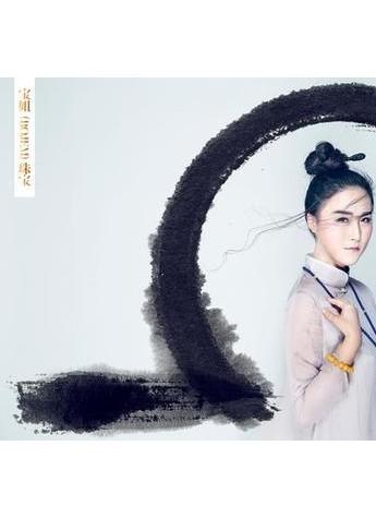 巴黎时装周珠宝设计师宝姐 让世界看到中国珠宝魂