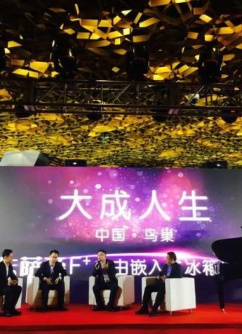 卡萨帝F+自由嵌入式冰箱北京鸟巢发布