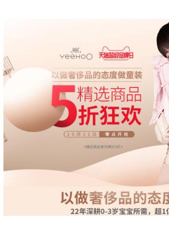 YeeHoO英氏联手天猫超级品牌日 打造专属宝宝与妈妈的节日