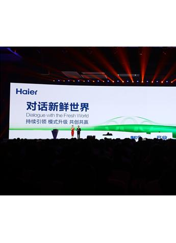 颠覆性创新技术:海尔无霜冷柜主导全球产业升级