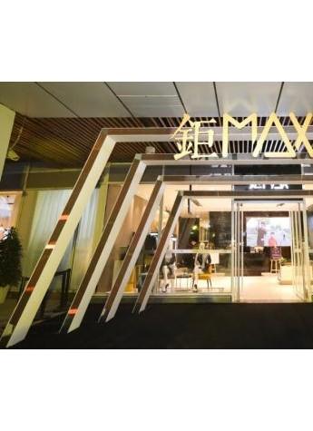 首创奥特莱斯全国首家钜MAX体验店北京华丽亮相