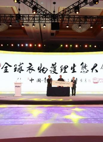 因为海尔 世界衣物护理生态大会首次进入中国