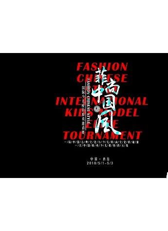 2018菲尚中国风国际少儿模特精英邀请赛华丽起航