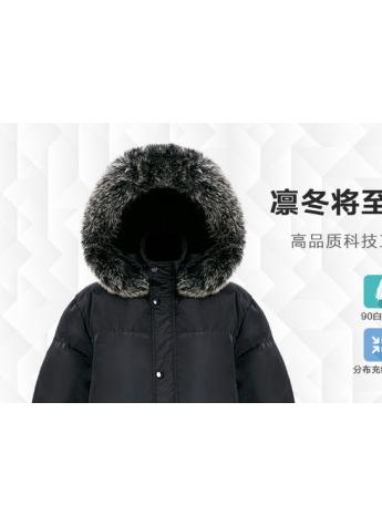 凛冬将至: 科技工艺长款羽绒服京东众筹即将上线!