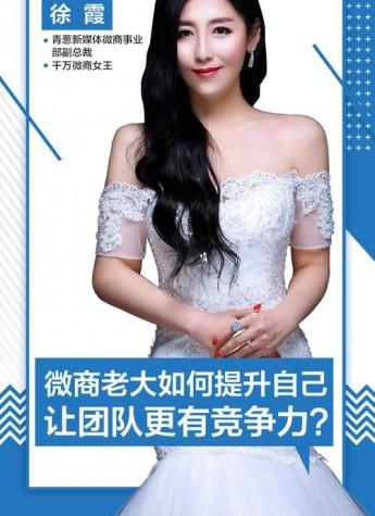 青葱新媒体徐霞出席青葱3周年盛典