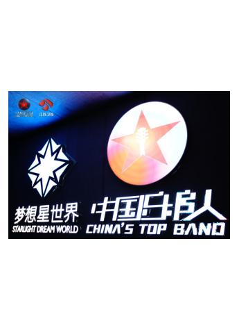 《中国乐队》即将开播 神秘乐坛老将引发强烈关注