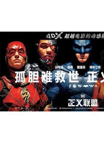 《正义联盟》4DX定制体验全面上线,视听特效极致升级
